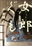 女郎ぐも 日本ふしぎ草子-電子書籍