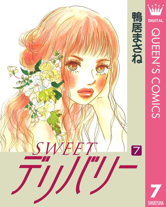 SWEETデリバリー 7-電子書籍-拡大画像