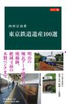 カラー版 東京鉄道遺産100選-電子書籍