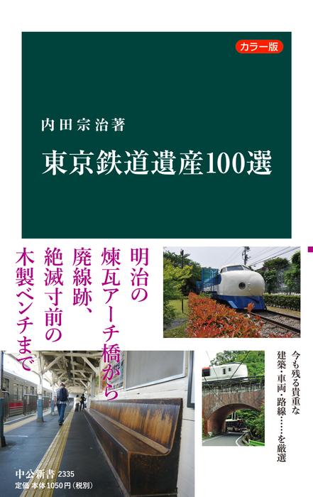 カラー版 東京鉄道遺産100選拡大写真