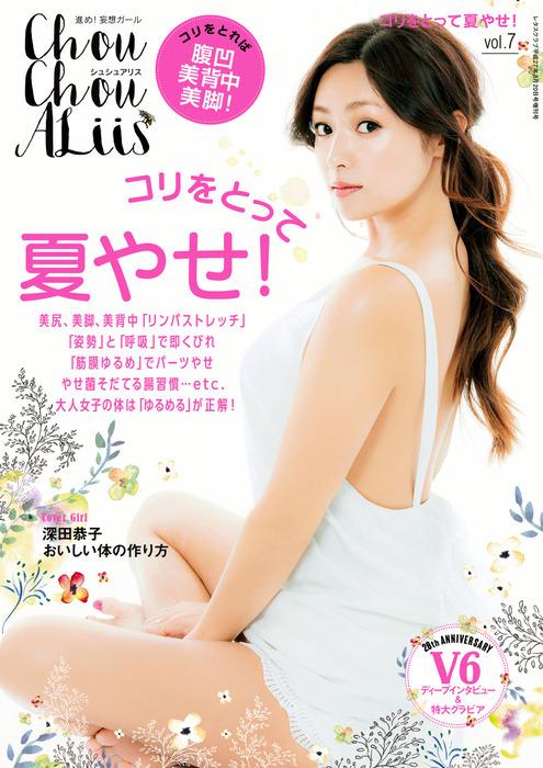 シュシュアリス vol.7拡大写真