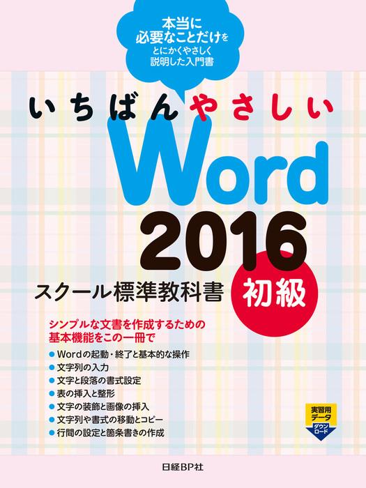 いちばんやさしい Word 2016 スクール標準教科書 初級-電子書籍-拡大画像