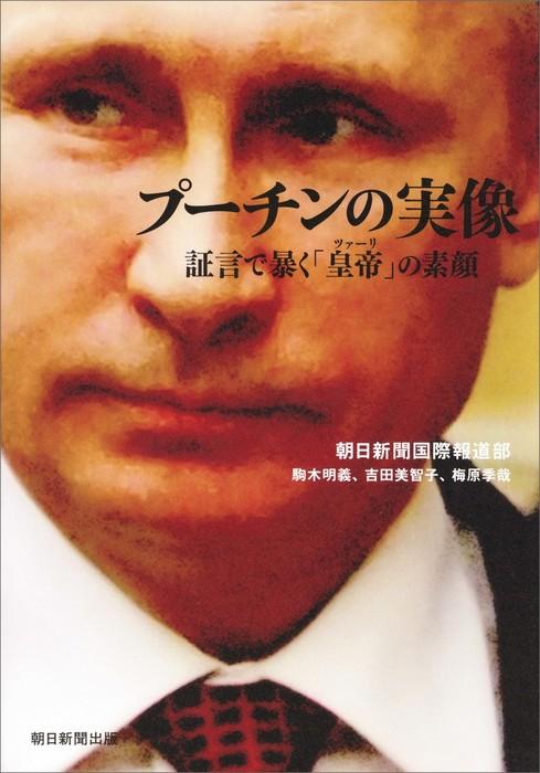 プーチンの実像 証言で暴く「皇帝」の素顔-電子書籍-拡大画像