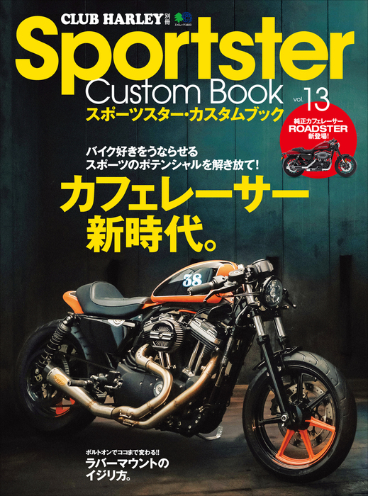 Sportster Custom Book Vol.13拡大写真