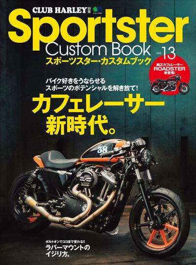 Sportster Custom Book Vol.13-電子書籍