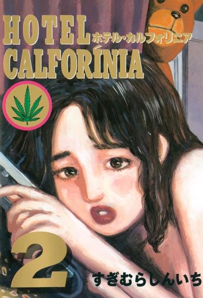 HOTEL CALFORINIA(2)-電子書籍