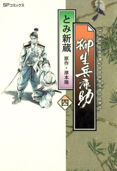 柳生兵庫助 4拡大写真