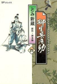 柳生兵庫助 4