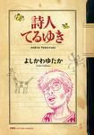 詩人てるゆき / 1-電子書籍