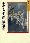 小説 太平洋戦争(4)-電子書籍