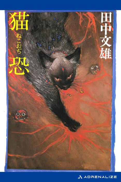 猫恐(ねこおぢ)拡大写真