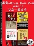 お金の増やし方・貯め方・守り方が身につく マネー術大全 4冊セット-電子書籍