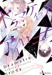 ドラマティック・アイロニー1【電子限定特典付き】-電子書籍