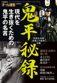 鬼平秘録-電子書籍