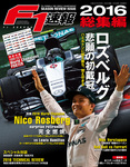 F1速報 2016 総集編-電子書籍