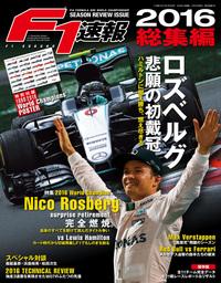 F1速報 2016 総集編