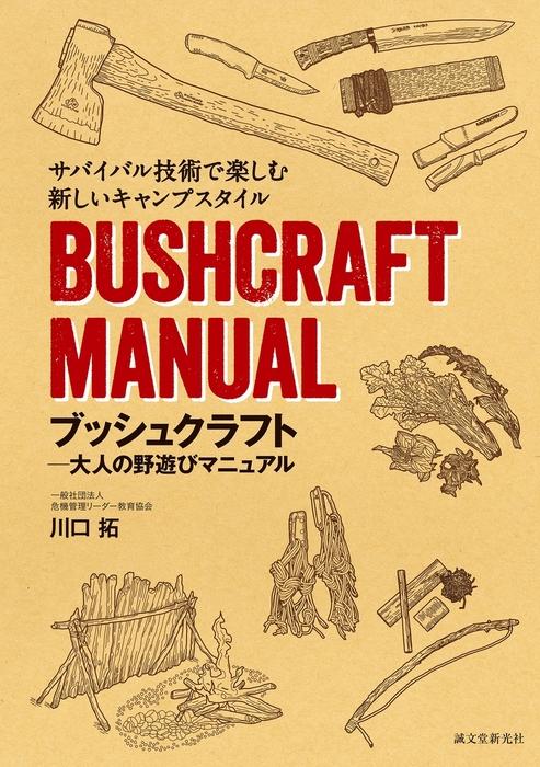 ブッシュクラフト-大人の野遊びマニュアル拡大写真
