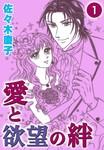 愛と欲望の絆 (1)-電子書籍