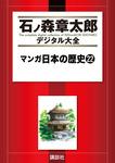 マンガ日本の歴史(22)-電子書籍