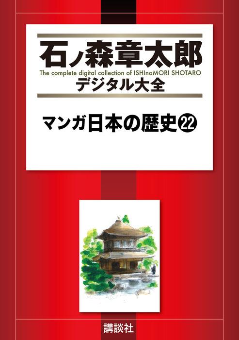 マンガ日本の歴史(22)拡大写真