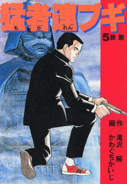 猛者連ブギ (5)-電子書籍-拡大画像
