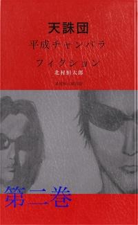 天誅団 平成チャンバラフィクション 第二巻