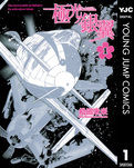 極光ノ銀翼 1-電子書籍