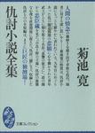 仇討小説全集-電子書籍