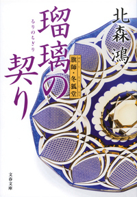 瑠璃の契り 旗師・冬狐堂-電子書籍