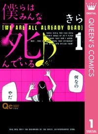 【10%OFF】僕らはみんな死んでいる♪【期間限定1~10巻セット】-電子書籍