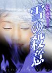 雪の殺意-電子書籍