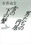雪の下の蟹/男たちの円居-電子書籍