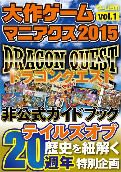 大作ゲームマニアクス2015 vol.01拡大写真