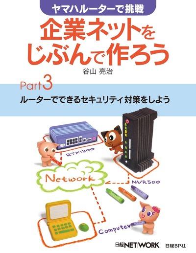 ヤマハルーターで挑戦 企業ネットをじぶんで作ろう Part3-電子書籍