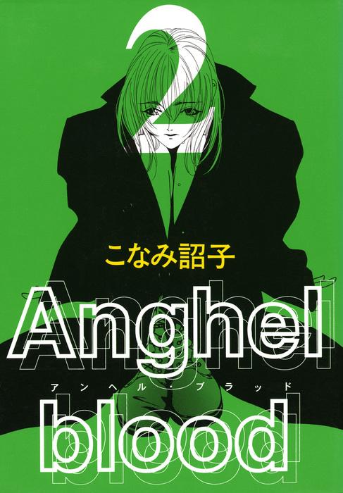 Anghel blood(2)拡大写真