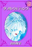 ダブル・ウエディング-電子書籍