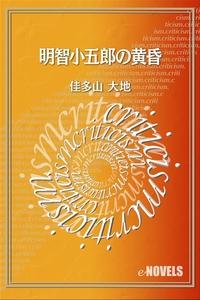 明智小五郎の黄昏-電子書籍