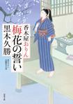 香木屋おりん : 1 梅花の誓い-電子書籍