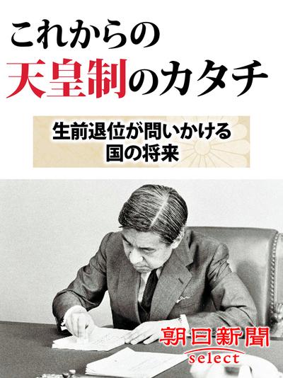 これからの天皇制のカタチ 生前退位が問いかける国の将来-電子書籍
