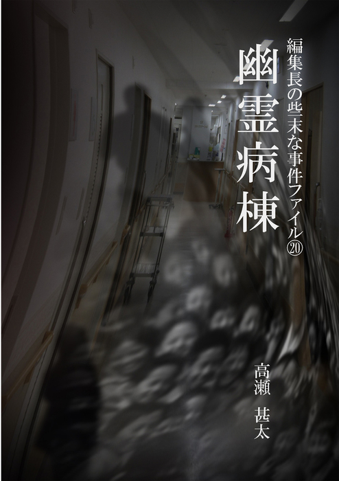 編集長の些末な事件ファイル20 幽霊病棟拡大写真