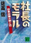社長のモラル 日本企業の罪と罰-電子書籍