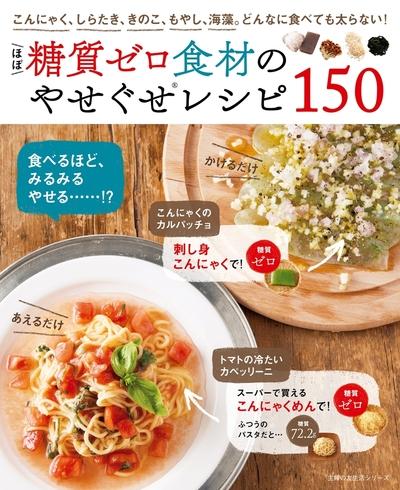 ほぼ糖質ゼロ食材のやせぐせレシピ150-電子書籍