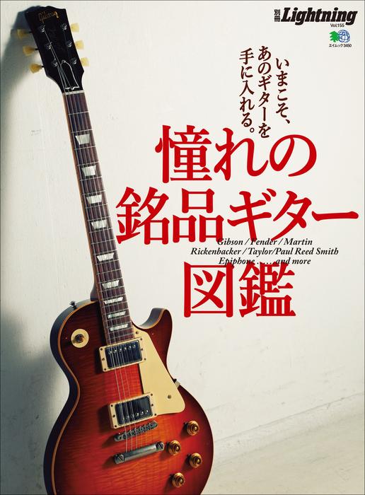 別冊Lightning Vol.155 憧れの銘品ギター図鑑-電子書籍-拡大画像