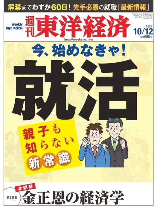 週刊東洋経済 2013年10月12日号-電子書籍-拡大画像
