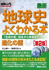 図解入門 最新地球史がよくわかる本 [第2版]-電子書籍