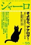 ジャーロ No. 55-電子書籍