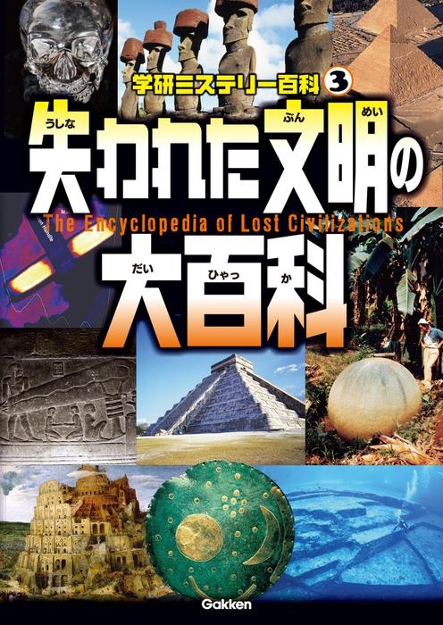 失われた文明の大百科-電子書籍-拡大画像