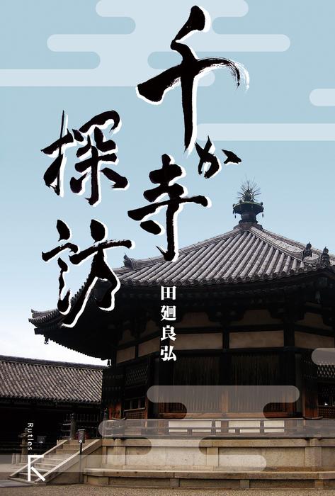 千か寺探訪拡大写真