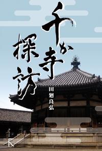 千か寺探訪-電子書籍