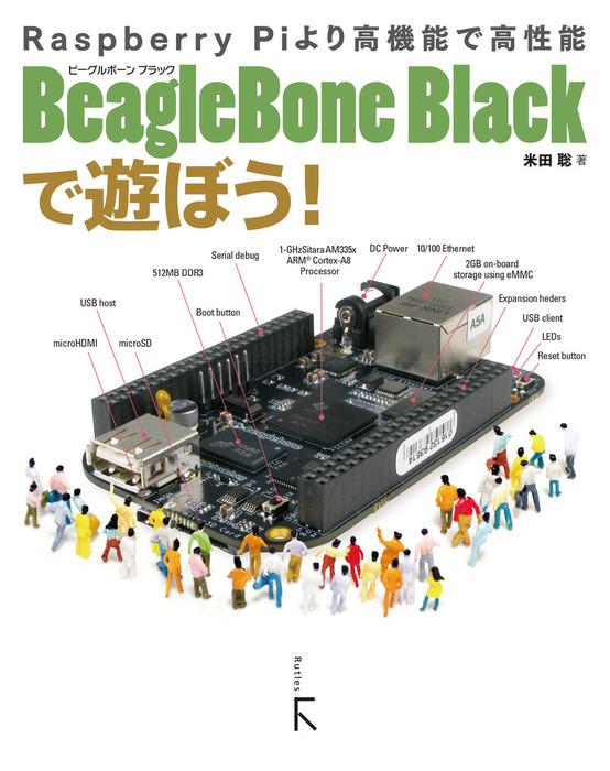 BeagleBone Blackで遊ぼう!拡大写真